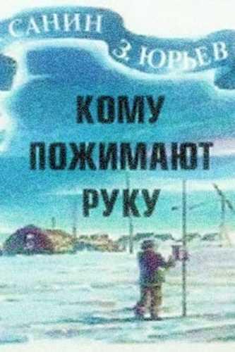Владимир Санин. Кому пожимают руку