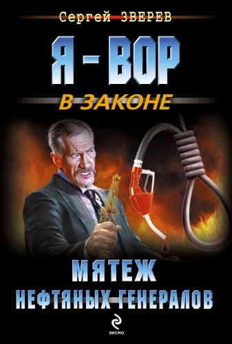 Сергей Зверев. Мятеж нефтяных генералов