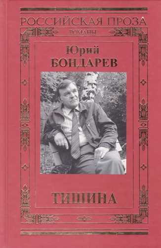 Юрий Бондарев. Тишина