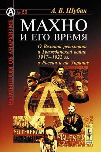 Александр Шубин. Махно и его время