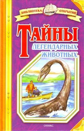 Николай Непомнящий. Тайны легендарных животных