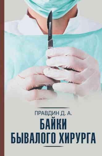 Дмитрий Правдин. Байки бывалого хирурга