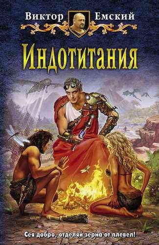 Виктор Емский. Индотитания