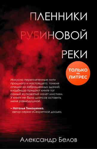 Александр Белов. Пленники рубиновой реки