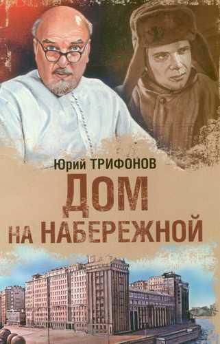 Юрий Трифонов. Дом на набережной