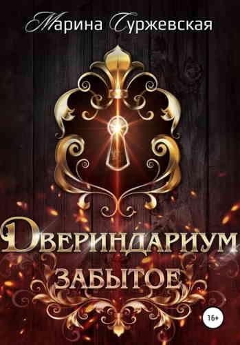 Марина Суржевская. Двериндариум 3. Забытое