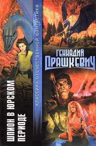 Геннадий Прашкевич. Шпион в юрском периоде