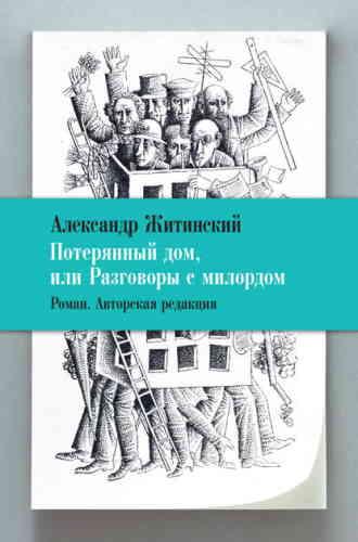 Александр Житинский. Потерянный дом, или Разговоры с милордом