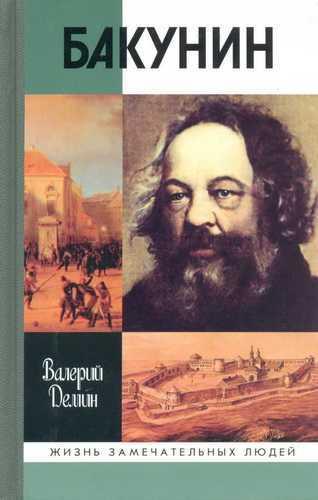 Валерий Демин. Бакунин