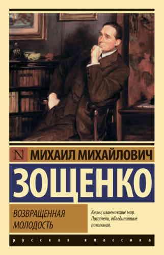 Михаил Зощенко. Возвращенная молодость