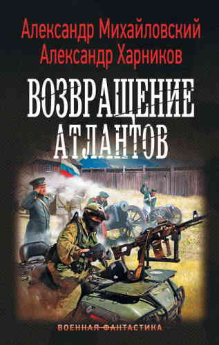 Александр Михайловский. Возвращение атлантов
