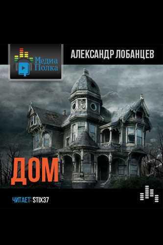 Александр Лобанцев. Дом