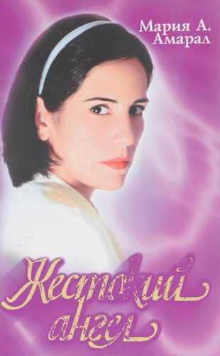 Мария Аделаида Амарал. Жестокий ангел