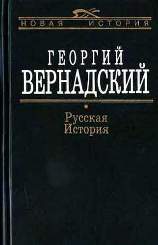 Георгий Вернадский. Русская история