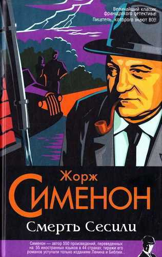 Жорж Сименон. Смерть Сесили