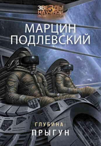 Марцин Подлевский. Глубина 1. Прыгун