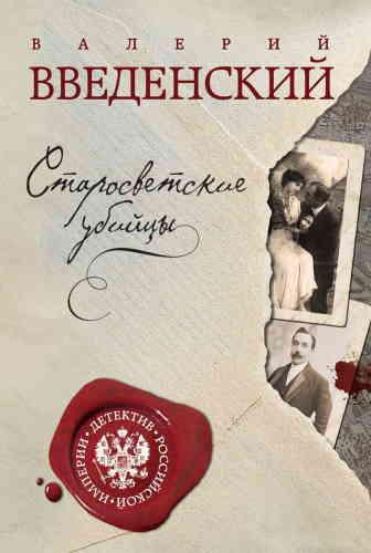 Валерий Введенский. Старосветские убийцы