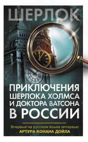 Сборник Приключения Шерлока Холмса и доктора Ватсона в России