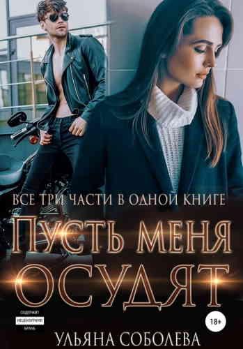 Ульяна Соболева. Пусть меня осудят