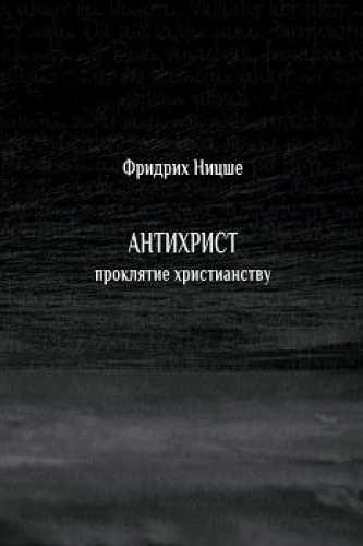 Фридрих Ницше. Антихрист. Проклятие христианству