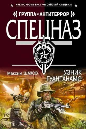 Максим Шахов. Узник Гуантанамо