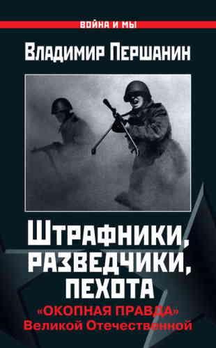 Владимир Першанин. Штрафники, разведчики, пехота. «Окопная правда» Великой Отечественной