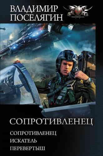 Владимир Поселягин. Сопротивленец (Трилогия)