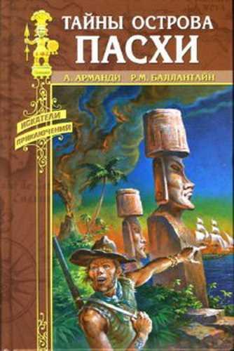 Андрэ Арманди. Тайны острова Пасхи