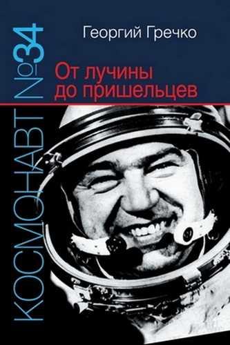 Георгий Гречко. Космонавт № 34. От лучины до пришельцев