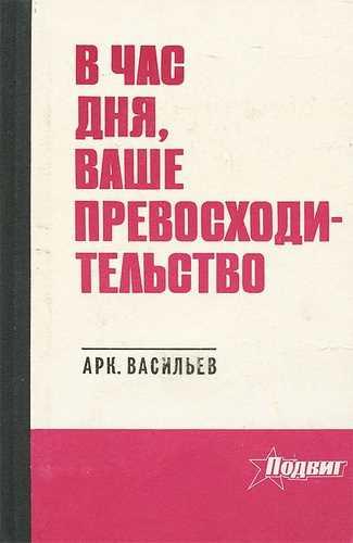 Аркадий Васильев. В час дня, Ваше превосходительство