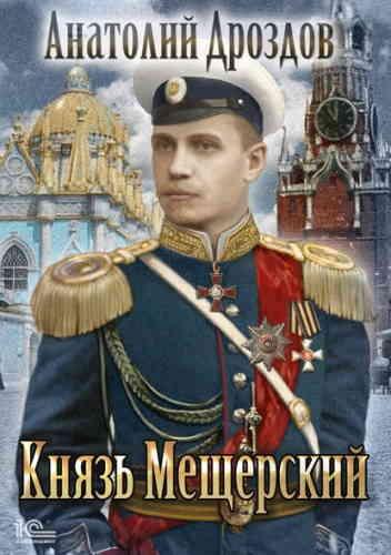 Анатолий Дроздов. Князь Мещерский