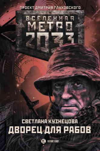 Светлана Кузнецова. Метро 2033. Дворец для рабов