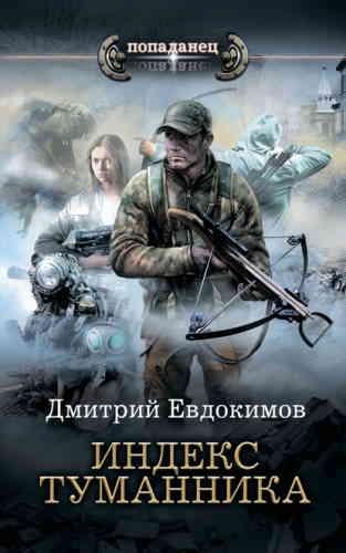 Дмитрий Евдокимов. Индекс туманника
