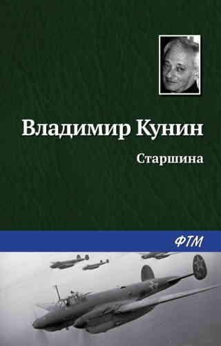 Владимир Кунин. Старшина