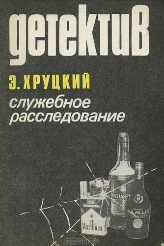 Эдуард Хруцкий. Служебное расследование
