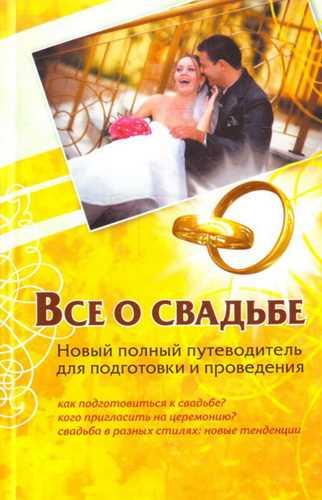 Андрей Шляхов. Все о свадьбе
