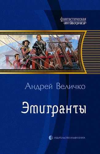 Андрей Величко. Эмигранты