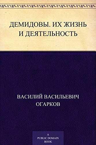 Василий Огарков. Демидовы. Их жизнь и деятельность