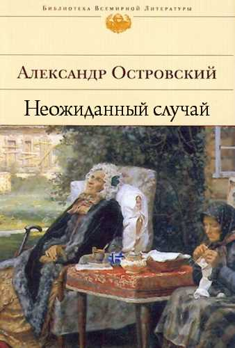 Александр Островский. Неожиданный случай