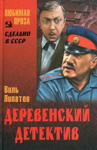 Виль Липатов. Рассказы об Анискине