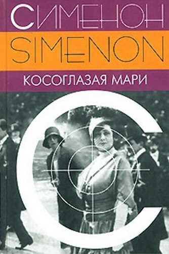 Жорж Сименон. Косоглазая Мари