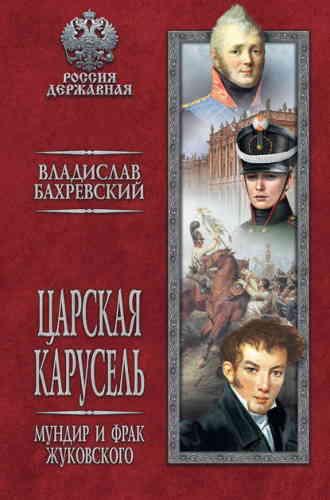 Владислав Бахревский. Царская карусель. Мундир и фрак Жуковского