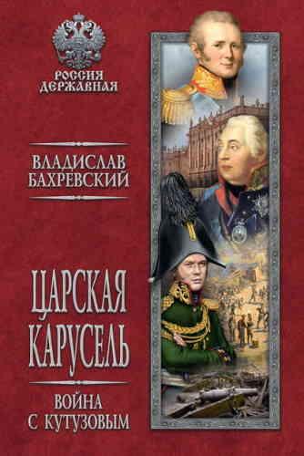 Владислав Бахревский. Царская карусель. Война с Кутузовым