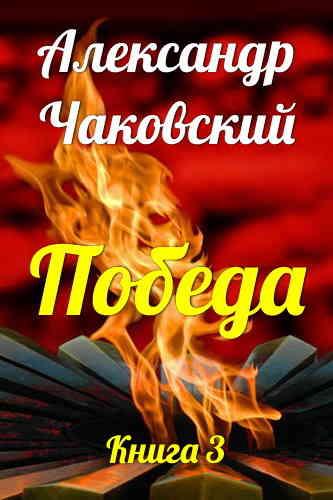 Александр Чаковский. Победа. Книга 3