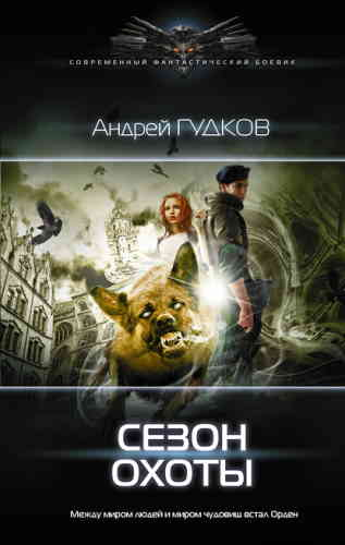 Андрей Гудков. Сезон охоты