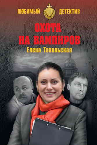 Елена Топильская. Охота на вампиров