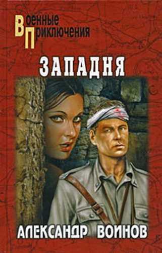 Александр Воинов. Западня
