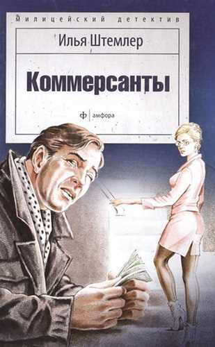Илья Штемлер. Коммерсанты