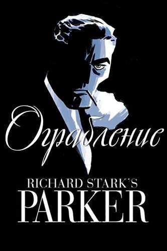 Ричард Старк. Ограбление