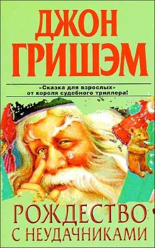 Джон Гришэм. Рождество с неудачниками